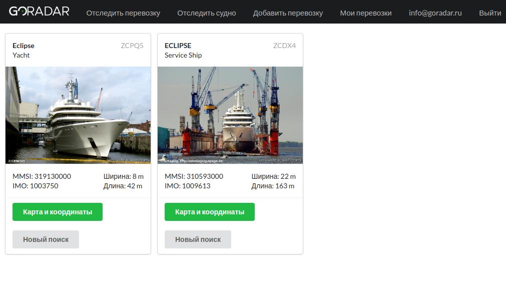Положение судна в реальном времени google ais